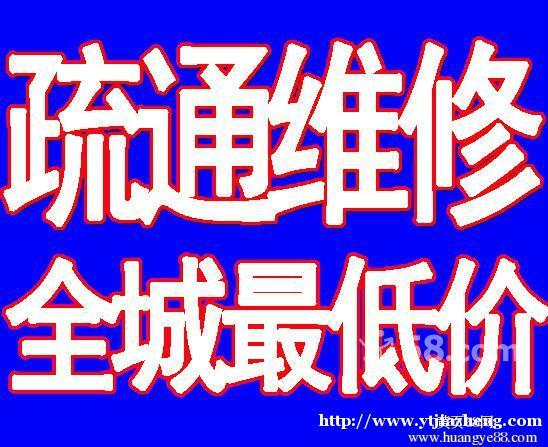 烟台福山大鑫管道疏通部
